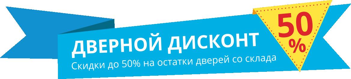 ДИСКОНТ (Распродажа)